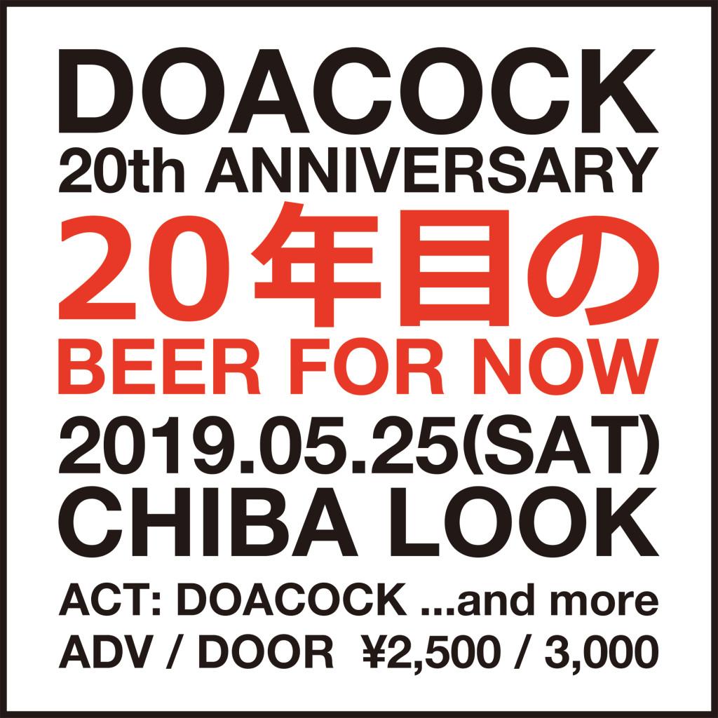 doacock_20thflyer